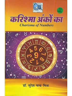 करिश्मा अंकों का: Miracle of Numbers