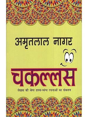 चकल्लस - Chakallas (Collection of Best Humrous Satires of Amritlal Nagar)