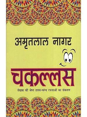 चकल्लस - Chakallas (Collection of Best Humrous Satires of Amritlal Nagar)