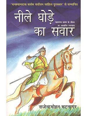 नीले घोड़े का सवार: A Novel Based on the Life of Maharana Pratap