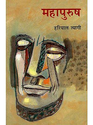 महापुरुष- Mahapurusha