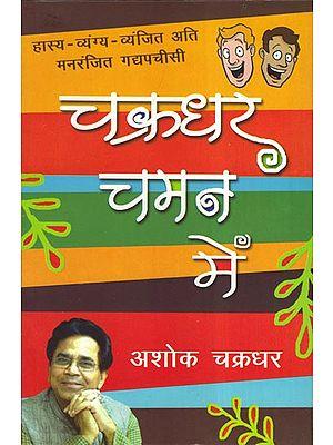 चक्रधर चमन में - Chakradhar Chaman Mein (Satire)
