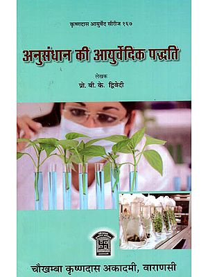 अनुसंधान की आयुर्वेदिक पद्धति: Ayurvedic Method of Research