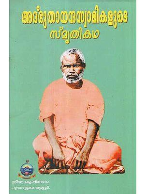 Sri Adbhutananda Swamikalute Smriti Katha (Malayalam)