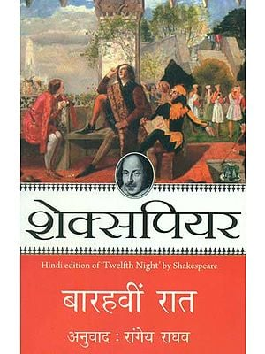 बारहवीं रात- Hind Translation of Twelfth Night (A Play by Shakespeare)