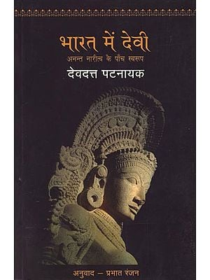 भारत में देवी  - Goddess in India (Mythology)