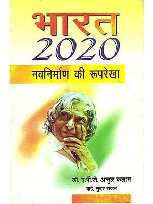 भारत 2020 नवनिर्माण की रुपरेखा - Bharat 2020 (A New Outline)