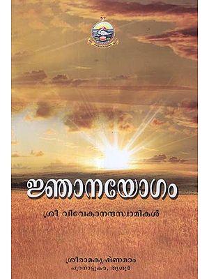 Jnana Yogam (Malayalam)
