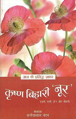कृष्ण बिहारी 'नूर' - Selected Poetry and Life-Sketch of Krishna Bihari 'Noor'