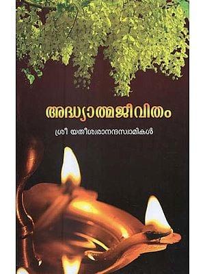 Adhyatma Jeevitam (Malayalam)