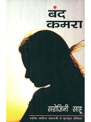 बंद कमरा- Band Kamara (Novel)