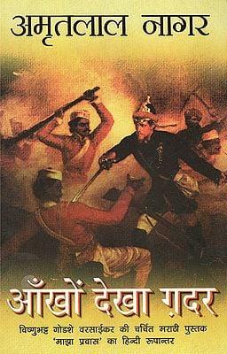 आँखों देखा ग़दर- Eyewitness Account of the India's Mutiny