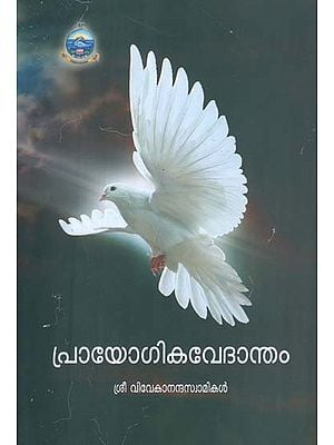 Prayogika Vedantham by Swami Vivekananda (Malayalam)