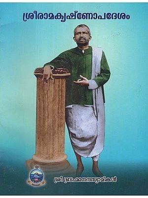 Sri Ramakrishna Upadesam (Malayalam)