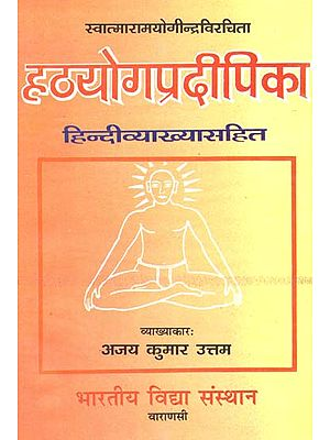 हठयोगप्रदीपिका - Hatha Yoga Pradipika