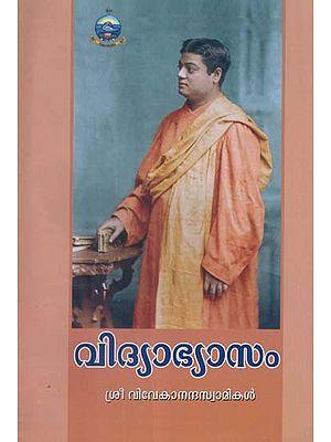 Vidyabhyasam (Malayalam)
