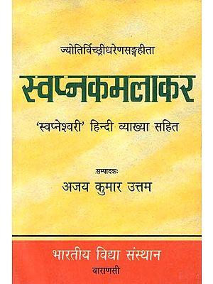 स्वप्नकमलाकर - Swapna Kamlakar