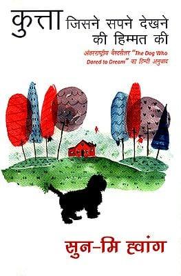 कुत्ता जिसने सपने देखने की हिम्मत की- The Dog Who Dared to Dream