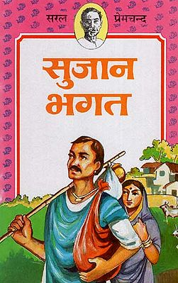 सुजान भगत : Sujaan Bhagat (Story By Premchand)
