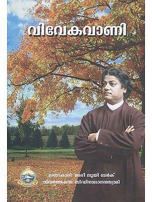 Vivekavani (Malayalam)