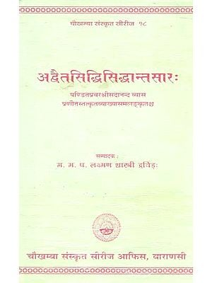 अद्वैतसिद्धिसिद्धान्तसार: - Advaita Siddhi Siddhanta Sara (An Abstract of Advaita Siddhi)