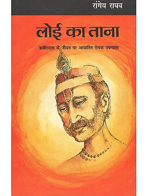 लोई का ताना-  Novel Based on Interesting Life of Kabirdas