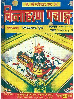 चिन्ताहरण पञ्चाङ्ग: Chintaharan Panchanga (2020-21)