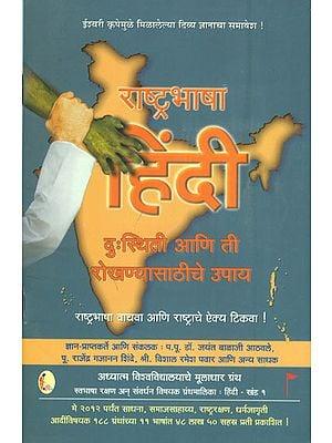 राष्ट्रभाषा हिंदी (दु: स्थिति आणि ती रोखण्यासाठीचे उपाय) -  National Language Hindi (Marathi)