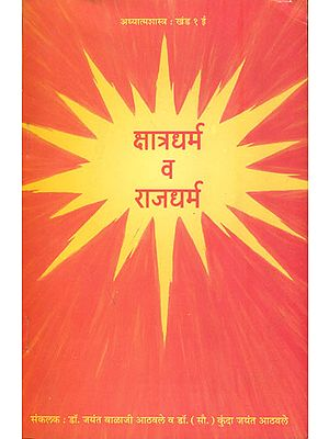 क्षात्रधर्म व राजधर्म:  Kshatradharma and Rajdharma (Marathi)