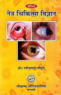नेत्र चिकित्सा विज्ञान: Ophthalmology
