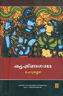 കൃഷ്ണഗാഥ: Krishna Gatha (Malayalam)