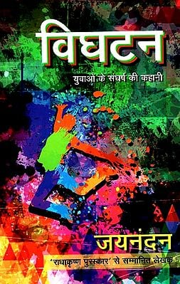विघटन- युवाओं के संघर्ष की कहानी: Disruption- The Story of Youth's Struggle (A Novel)