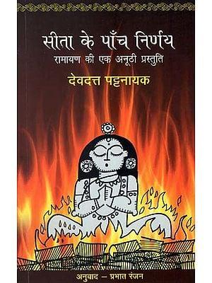 सीता के पाँच निर्णय : Five Decisions of Sita