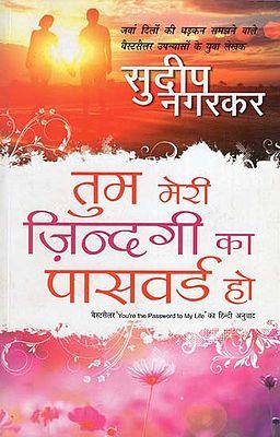 तुम मेरी ज़िन्दगी का पासवर्ड हो : You are the Password of My Life (A Novel by Sudeep Nagarkar)