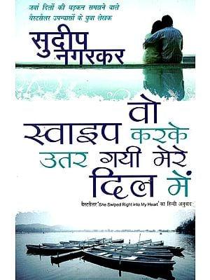 वो स्वाइप करके उतर गयी मेरे दिल में : She Swiped Right Into My Heart (A Novel by Sudeep Nagarkar)