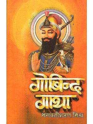 गोबिन्द गाथा: Gobind Gatha (Biographical Novel by Bhagwati Sharan Mishra)