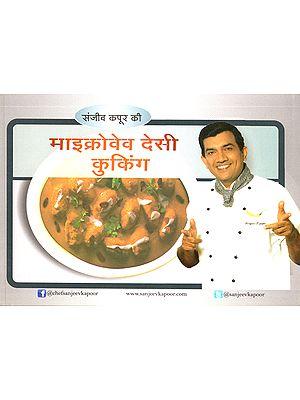 माइक्रोवेव देसी कुकिंग: Microwave Desi Cooking by Sanjeev Kapoor