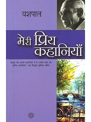 मेरी प्रिय कहानियाँ: My Favorite Stories by Yashpal