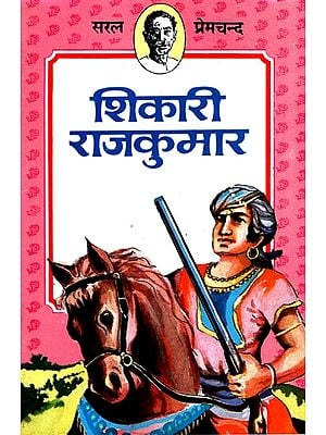 शिकारी राजकुमार: Shikari Rajkumar (Short Stories by Premchand)