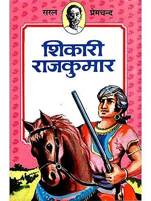 शिकारी राजकुमार: Shikari Rajkumar (Short Stories by Premchand)