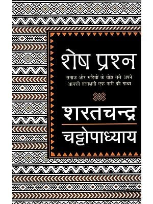 शेष प्रश्न: Story of a Women Searching for her Identity (A Novel by Sharatchandra Chattopadhyay)