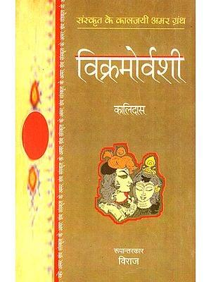 विक्रमोर्वशी और मालविकाग्निमित्र: Vikramorvashi aur Malvikagnimitra (A Sanskrit Play by Kalidasa)
