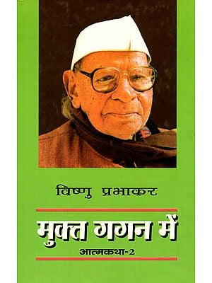 मुक्त गगन में: Autobiography of Vishnu Prabhakar