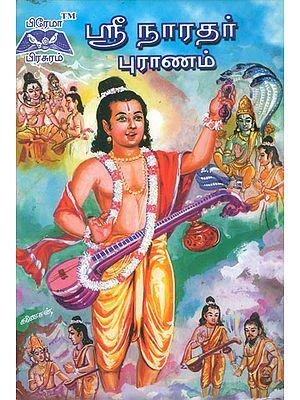ஸ்ரீ நாரதர் புராணம்: Shri Narada Purana (Tamil)