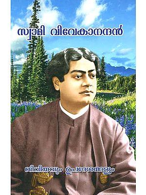 Swami Vivekanandan- Jeevitavum Upadesangalum (Malayalam)