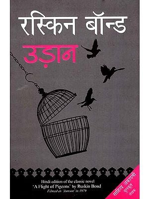 उड़ान: Hindi Translation of 'A Flight of Pigeons' (A Novel by Ruskin Bond)
