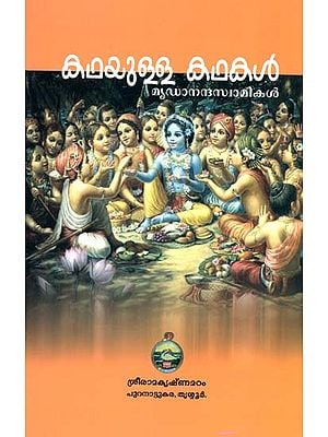 Kathayulla Kathakal- Stories Told by Sri Ramakrishna (Malayalam)