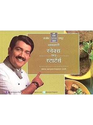 शाकाहारी स्नेक्स एण्ड स्टार्टर्स: Vegetarian Snacks and Starters by Sanjeev Kapoor
