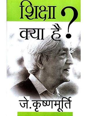 शिक्षा क्या है?: Hindi Translation of 'Talks with Students' by J. Krishnamurti