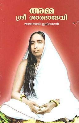Amma Sri Sarada Devi- Biography (Malayalam)